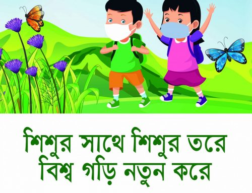Child Rights Week 2020 to be observed from today